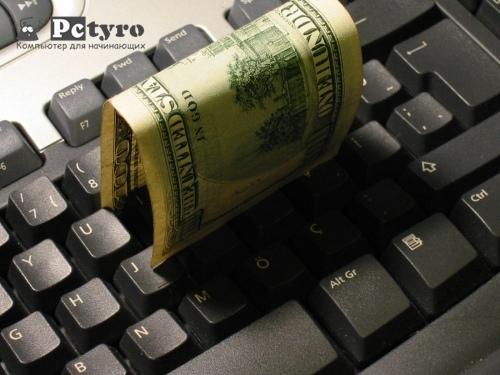 Заработать в интернете 100 долларов